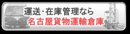 名古屋貨物運輸倉庫