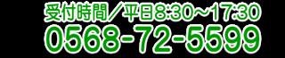 0568-72-5599